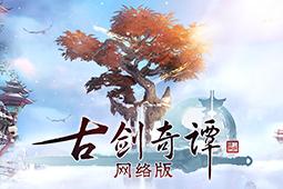 古劍奇譚網絡版圖片