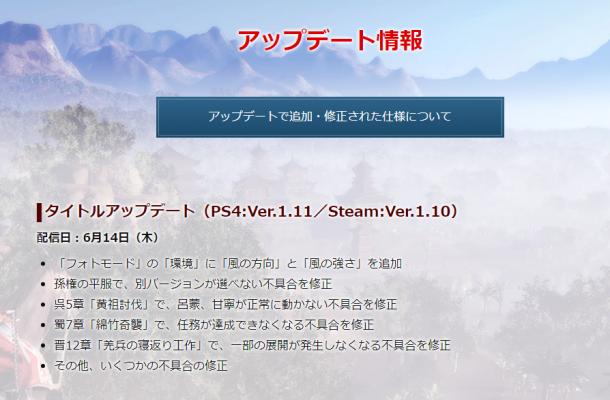 《真三国无双8》Steam 1.10更新