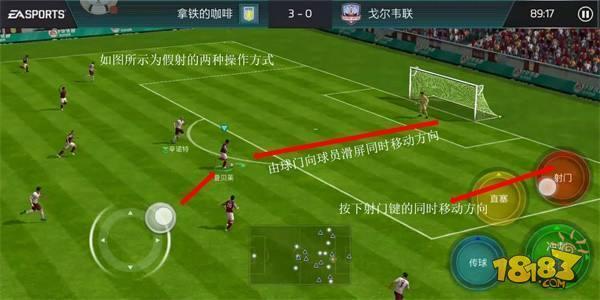 FIFA足球世界-用智商碾压对手 心机假射必备手