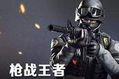 穿越火线:枪战王者-安静低调闷声发大财 生存特训花田攻略