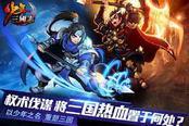少年三国志-曹操海龙防越战体系玩法攻略分享