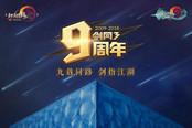 《剑网三》九周年庆盛大开启 充多多助你主宰江湖