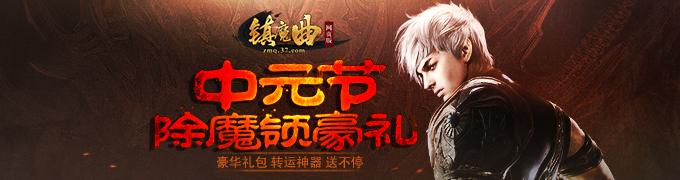 37游戏镇魔曲网页版中元节降鬼送豪礼!