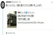 《尼尔》制作人分享台风袭击日本惨景 很凌乱