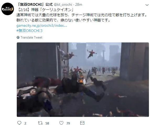 《无双大蛇3》神器火爆演示 割草爽快感大幅提升