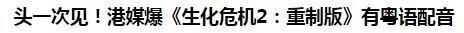 零售商证实《生化危机2:重制版》无粤语配音 国语为亚洲版独占