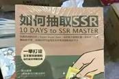 内涵囧图VOL366如何抽取SSR