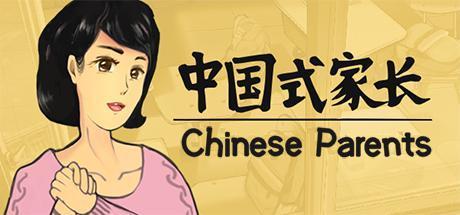 人民日报评论《中国式家长》 父母和孩子都该玩一玩