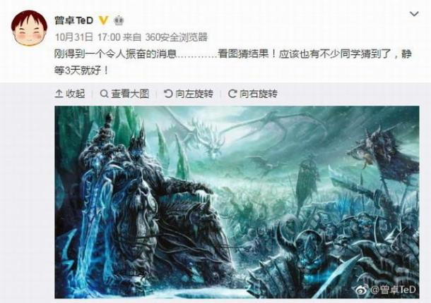《魔兽争霸3》重制版或将推出 将在暴雪嘉年华上公布
