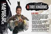 《全面战争三国》刘备势力介绍 誓死捍卫皇室…