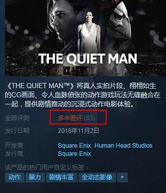 你聾我不聾!Square Enix新作《沉默之人(THE QUIET MAN)》7成差評