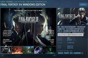 《最终幻想15》DLC取消 玩家Steam疯狂刷差评