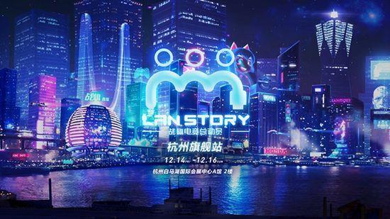 LanStory旗舰站重回杭州!游戏玩