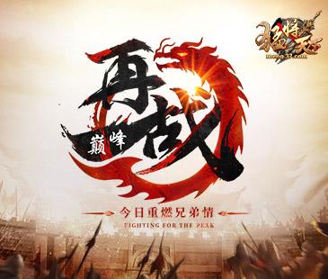 重燃兄弟情 37《猛将天下》开服活动惊喜上线!