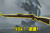 刺激戰場這把神槍傷害是98K四倍,AWM都忌憚三分,卻無人敢用!