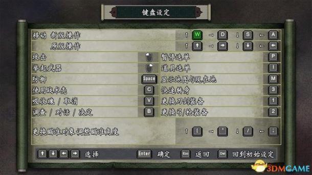 《鬼武者:高清复刻版》 图文全剧情流程攻略 全收集全宝箱谜题解答