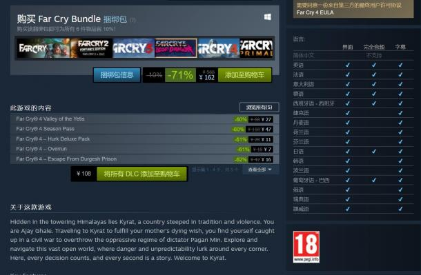《孤岛惊魂4》发售4年后 育碧终于加入了官方中文