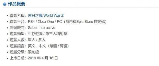 《僵尸世界大战》将同步推出简体中文版 4月16日发售