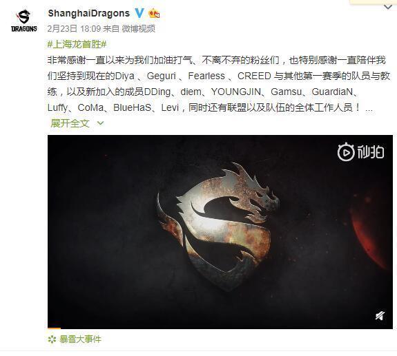 《守望先锋》上海龙之队官方感言 结束42连败队员飙泪