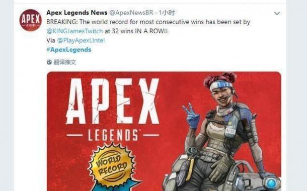 《APEX英雄》:主播连续32次吃鸡创世界纪录,国内大神是否可以打破