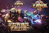 王者荣耀-新英雄马超首次削弱 S15新版本什么时候开启?