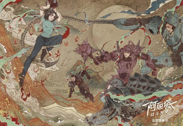 《阿丽塔:战斗天使》中国风海报曝光 神似哪吒闹海