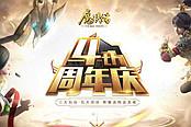 《魔侠传》周年新服活动:万元龙戒寻找最强城主!