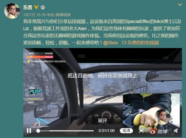 《极限竞速:地平线4》残疾玩家东勇 展示新游戏设备