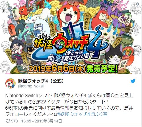 Switch《妖怪手表4》发售日正式确定 最新PV演示公开