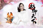 古色古香 国风美女重新诠释《权御天下》MV,无数玩家翻唱来袭