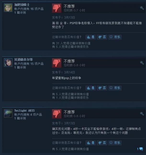 《最终幻想:纷争NT》Steam差评多 优化延迟问题严重
