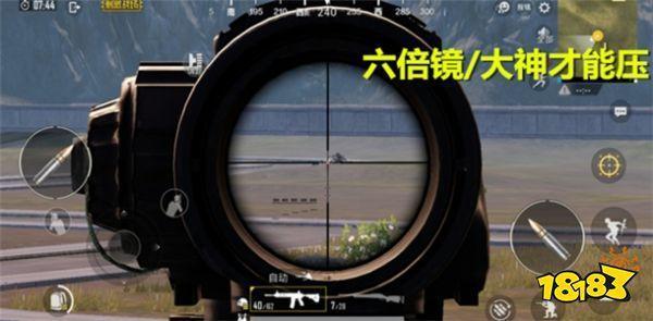 刺激戰場壓槍技巧分辨段位 兩倍鏡壓槍只是基礎