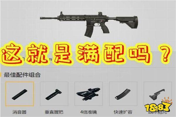 刺激戰場M416最佳滿配推薦 不要再裝消音器了