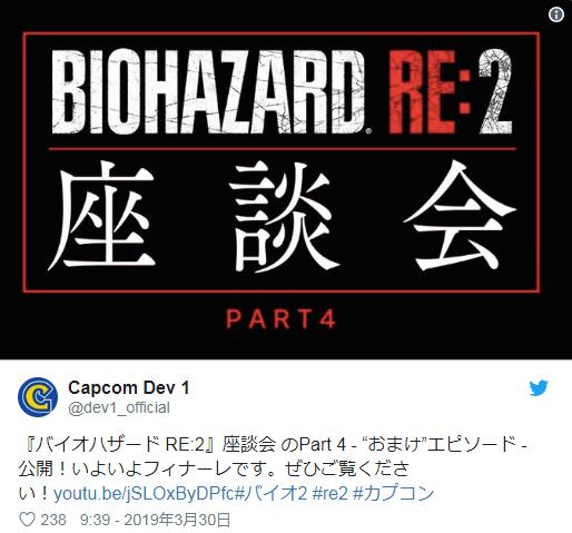 神谷英樹亂入!《生化危機2:重制版》開發者訪談視頻秘聞滿滿