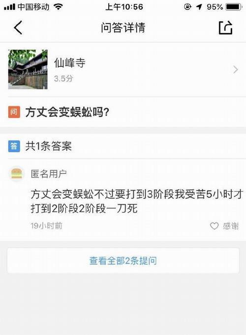 《只狼》場景仙峰寺真存在 網友:方丈會變蜈蚣么?