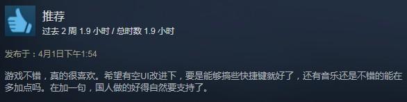 10年開發問題也不少《中華三國志》Steam 84%好評