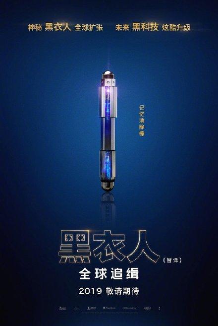 老装备打怪 锤哥新片《黑衣人:全球追缉》新中文海报