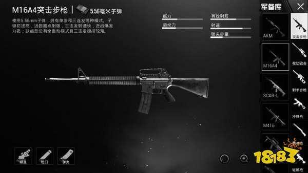 刺激战场六倍镜用法 这些枪械装上才能发挥