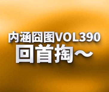 内涵囧图VOL390回首掏~