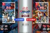 经典《彩京》合集2弹7月起登Switch