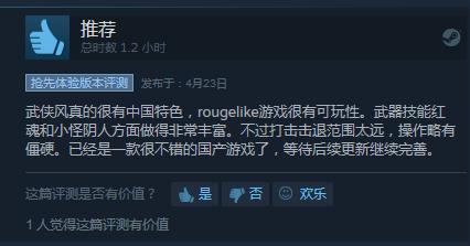 国产武侠《嗜血印》Steam版售价调整 原价39元现价49元