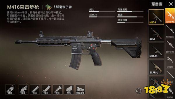 和平精英5.56MM子弹和7.62子弹有什么区别 和平精英新手攻略