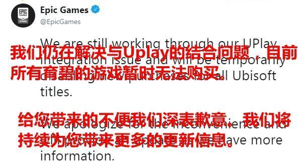 育碧mg4355官网从Epic上暂时下架 重新上架日期待定