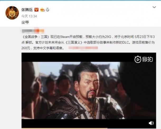 C站主播张腾岳:坐等《全面战争:三国》正式解锁