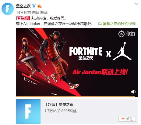 喜欢打篮球和玩游戏? 《堡垒之夜》联动Air Jordan