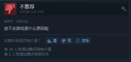 《全面战争:三国》游戏报错无法进入 官方称游戏服务器超载
