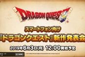 《勇者斗恶龙》新作发布会日期 将推出全新手游