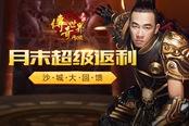 《傳奇世界網頁版》月末超級返利 陳小春沙城大回饋一呼百應