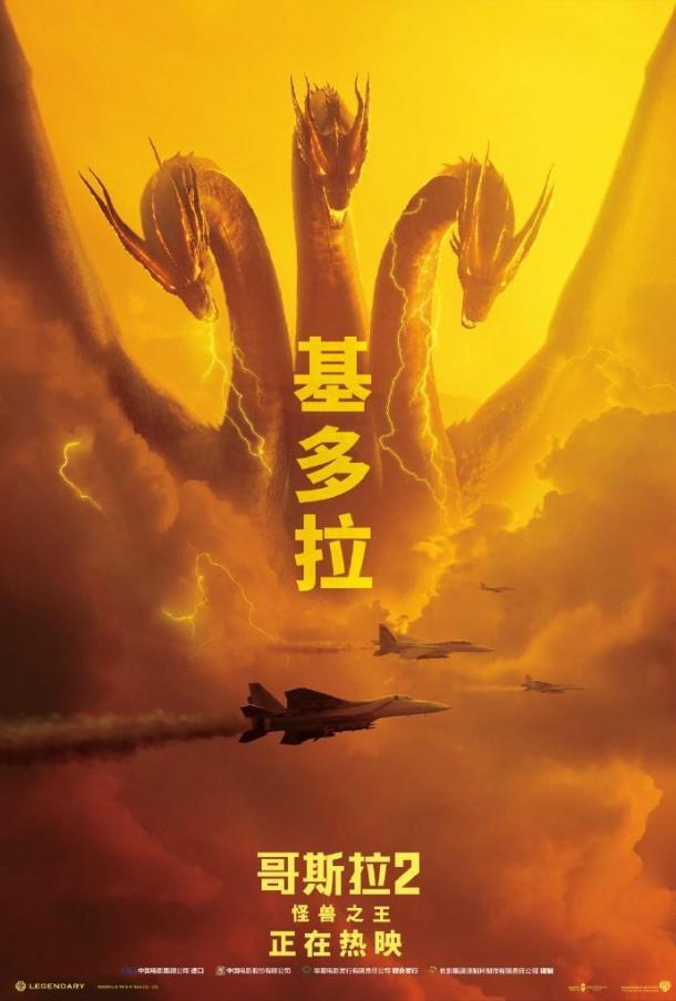 《哥斯拉2:怪獸之王》新海報 四大怪獸融入美景中