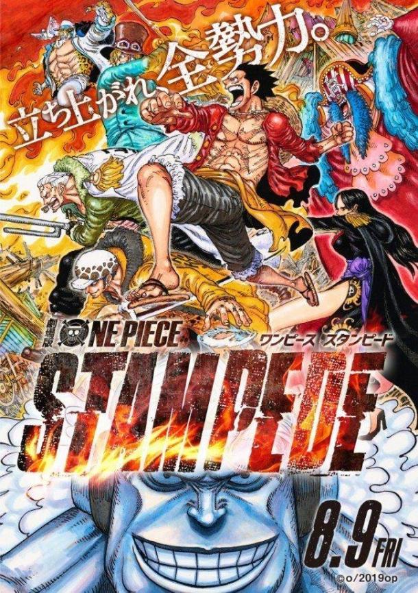 《海贼王:STAMPEDE》发布全新海报 女帝惊喜现身